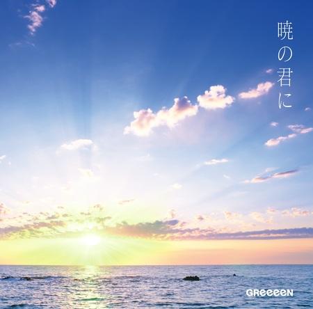 シングル「暁の君に」 (okmusic UP\'s)