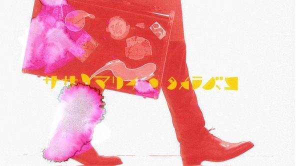 「タカラバコ」MV キャプチャ (okmusic UP's)