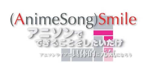 """6月3日開催、震災チャリティコンサート""""アニソン スマイル"""" (c)ListenJapan"""