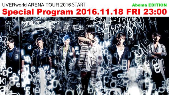『UVERworld 2015 Xmas LIVE Abema EDITION』 (okmusic UP\'s)