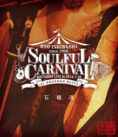 DVD『SOULFUL CARNIVAL RYO ISHIBASHI BIRTHDAY LIVE』 (okmusic UP\'s)