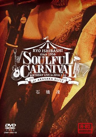 Blu-ray『SOULFUL CARNIVAL RYO ISHIBASHI BIRTHDAY LIVE』 (okmusic UP's)