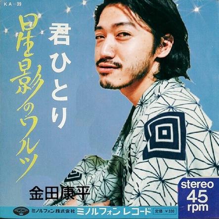 金田康平(THE ラブ人間) (okmusic UP's)