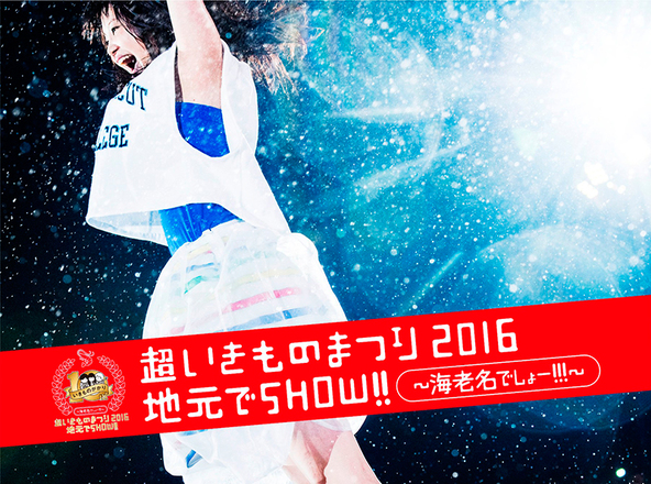 DVD&Blu-ray『超いきものまつり2016 地元でSHOW!!~海老名でしょー!!!~』  (okmusic UP's)