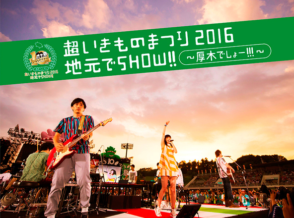 DVD&Blu-ray『超いきものまつり2016 地元でSHOW!!~厚木でしょー!!!~』 (okmusic UP's)