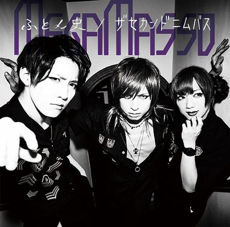 シングル「ふとん史/ザセカンドニムバス」【通常盤タイプB】(CD) (okmusic UP's)