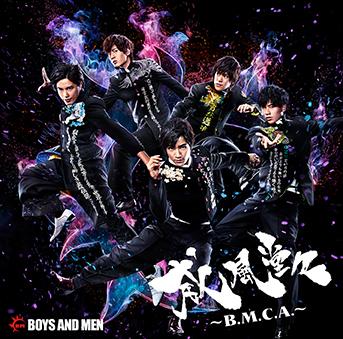 アルバム『威風堂々〜B.M.C.A.〜 誠盤』【初回限定盤】(CD) (okmusic UP's)