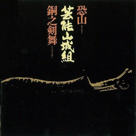 アルバム『恐山/銅之剣舞』 / 芸能山城組 (okmusic UP\'s)