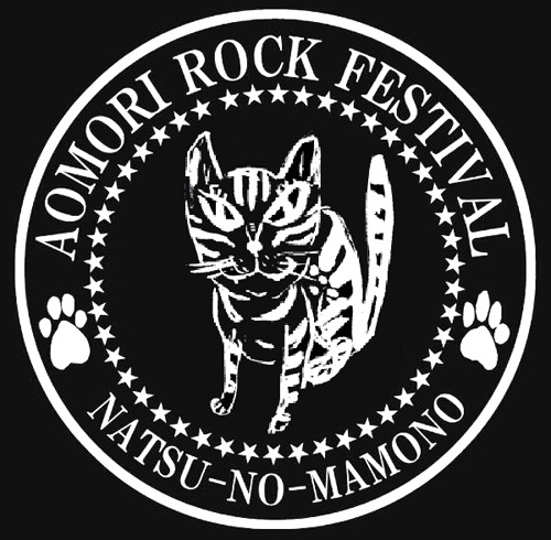 全ラインナップが決定した『AOMORI ROCK FESTIVAL '11 〜夏の魔物〜』 (c)Listen Japan