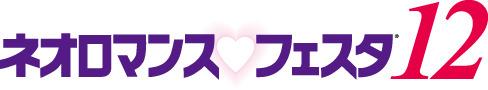 """開催が決定したイベント""""ネオロマンス♥フェスタ12"""" (C)コーエーテクモゲームス All rights reserved. (c)ListenJapan"""