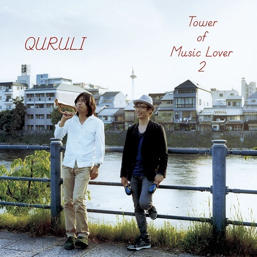 くるり2枚目となるベストアルバム『ベスト オブ くるり/TOWER OF MUSIC LOVER 2』 (c)Listen Japan
