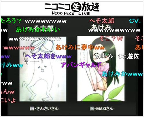 番組のマスコットキャラとなった「へそ太郎」と「あけみ」 (c)ListenJapan