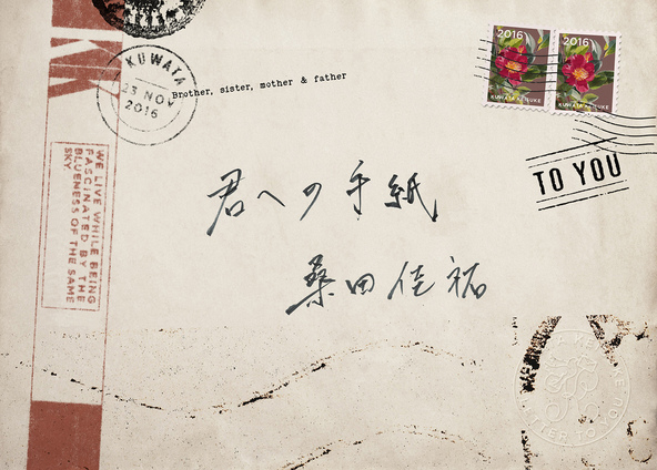 シングル「君への手紙」 (okmusic UP's)