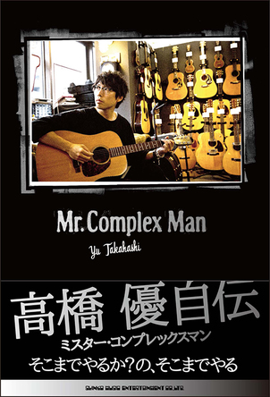 書籍「高橋 優自伝 Mr.Complex Man」 (okmusic UP's)