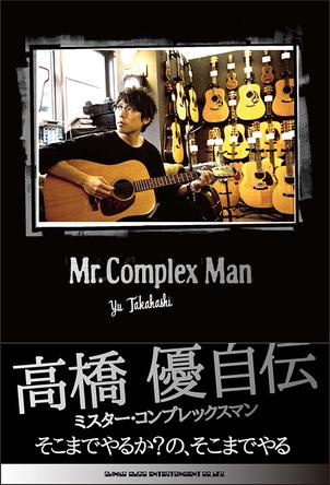 書籍「高橋 優自伝 Mr.Complex Man」 (okmusic UP\'s)