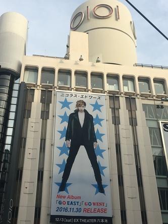 渋谷マルイ壁面の超大型「ビジュアルシート」 (okmusic UP's)