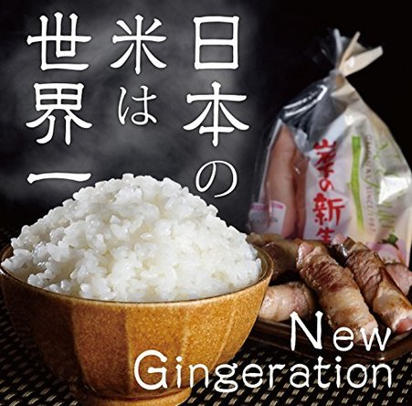 打首獄門同好会「日本の米は世界一」のジャケット写真 (okmusic UP\'s)