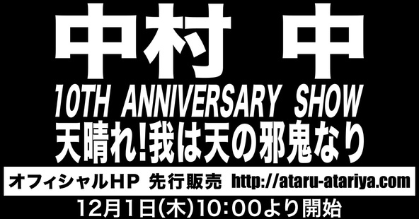 「10TH ANNIVERSARY SHOW『天晴れ!我は天の邪鬼なり』」 (okmusic UP's)