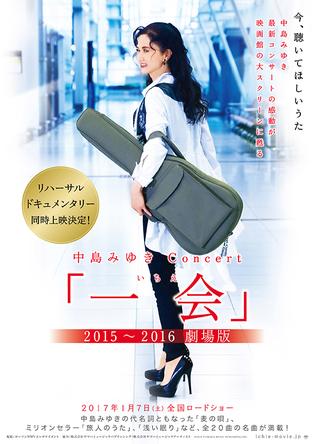 「中島みゆきConcert 「一会(いちえ)」2015〜2016 劇場版」ポスター (okmusic UP\'s)