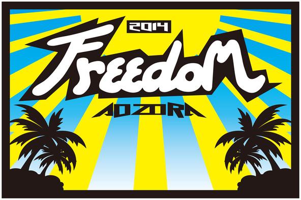 野外音楽フェスティバル「FREEDOM aozora 2014」 (okmusic UP\'s)