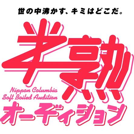 『半熟オーディション』ロゴ (okmusic UP's)