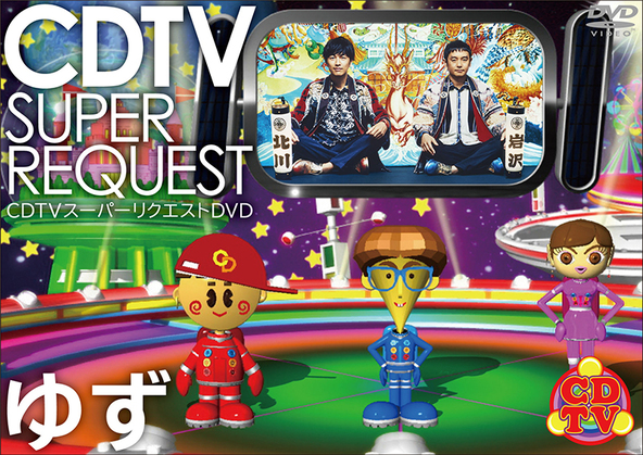 DVD「CDTV スーパーリクエストDVD〜ゆず〜」 (okmusic UP\'s)