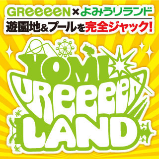 「よみUReeeeN Land」 (okmusic UP\'s)