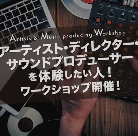 「A.M.W. アーティスト&音楽プロデュース・ワークショップ」告知画像 (okmusic UP\'s)