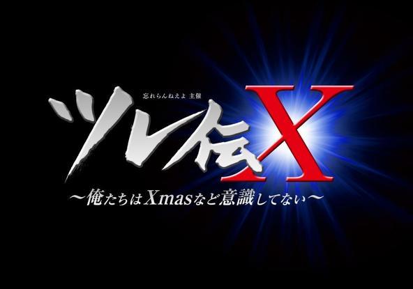 「ツレ伝X 〜俺達はXmasなど意識してない〜」ロゴ (okmusic UP\'s)