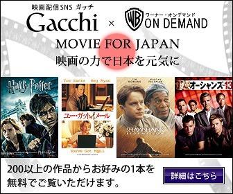 映画特化型SNSサイト【Gacchi】が映画による震災復興応援活動をスタート (c)Listen Japan