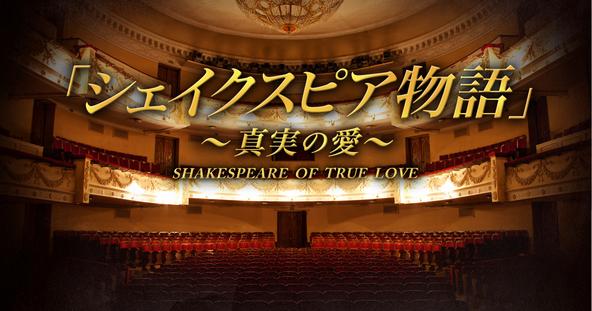 『「シェイクスピア物語」~真実の愛~』ロゴ (okmusic UP's)