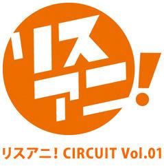 7月8日(金)に開催される「リスアニ!CIRCUIT Vol.01」 (c)ListenJapan