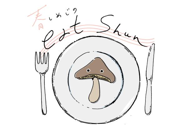 ワンマンライブ「春しめじの eat shun」 (okmusic UP's)