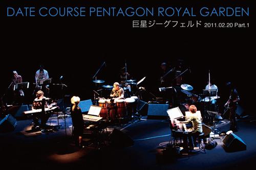 ビッグ・バンドDCPRGの配信アルバム『巨星ジーグフェルド 2011.02.20 Part.1』 (c)Listen Japan