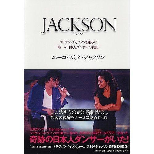 マイケルのバックダンサーを務めた奇跡の日本人ダンサーの著書「JACKSON」 (c)Listen Japan