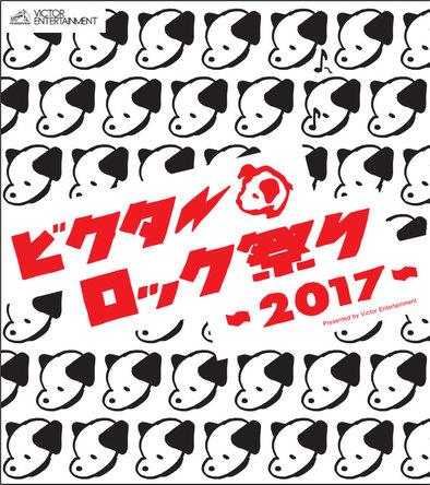 「ビクターロック祭り2017」ビジュアル (okmusic UP\'s)