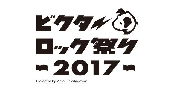「ビクターロック祭り2017」ロゴ (okmusic UP's)