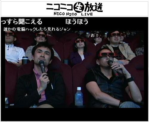 『攻殻機動隊S.A.C. SOLID STATE SOCIETY 3D』上映会の模様 (c)ListenJapan