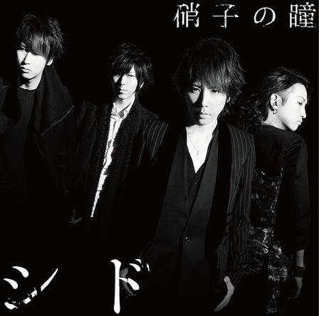 シングル「硝子の瞳」【初回生産限定盤A】(CD+DVD) (okmusic UP\'s)