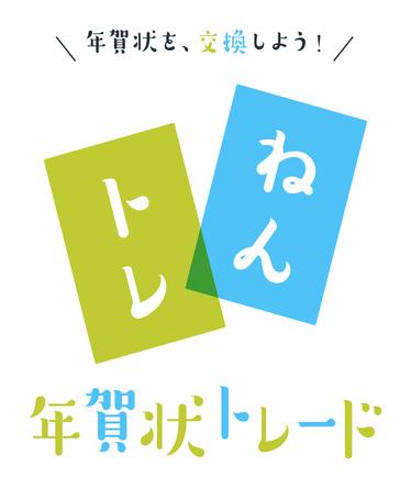 「年賀状トレード」ロゴ (okmusic UP\'s)