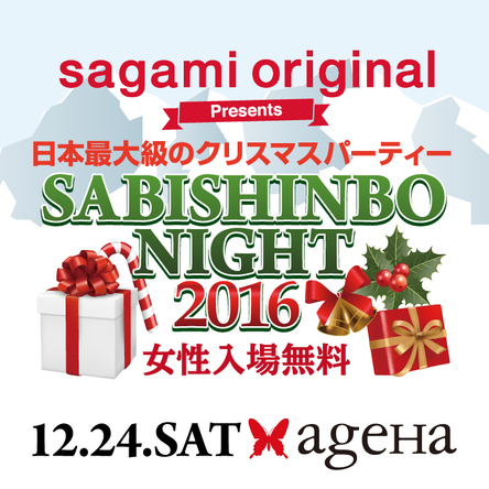 「sagami original presents SABISHINBO NIGHT」フライヤー (okmusic UP's)