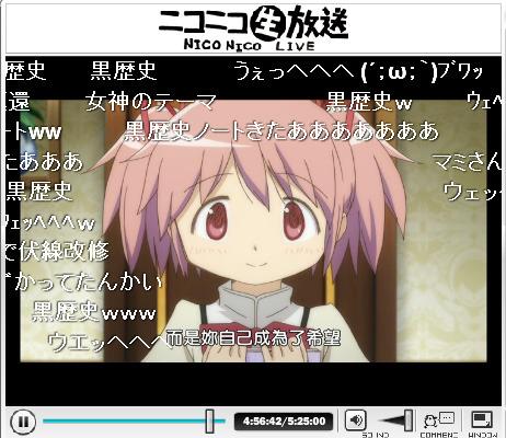 「魔法少女まどか☆マギカ」日台同時一挙放送の模様 (C)Magica Quartet/Aniplex・Madoka Partners・MBS (c)ListenJapan