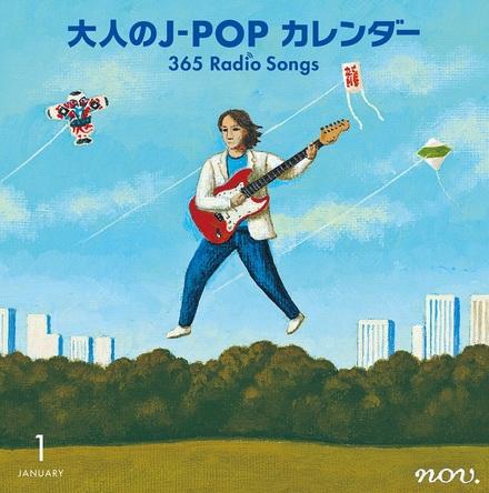 アルバム『大人のJ-POPカレンダー(1月 新年)』 (okmusic UP\'s)
