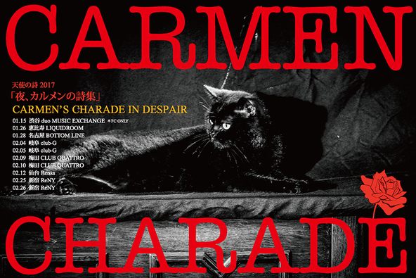 『CARMEN\'S CHARADE IN DESPAIR』告知画像 (okmusic UP\'s)