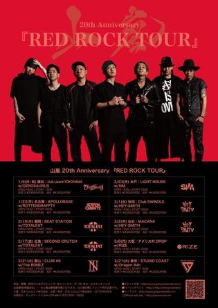 山嵐 20th Anniversary 『RED ROCK TOUR』 フライヤー (okmusic UP\'s)