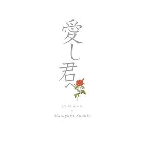 鈴木雅之のソロ25周年記念カヴァーシングル「愛し君へ」 (c)Listen Japan