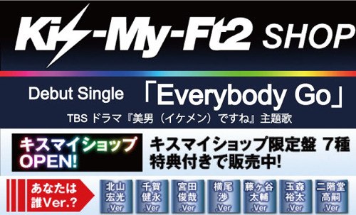 デビュー・シングル発売記念として開設された『Kis-My-Ft2 SHOP』 (c)Listen Japan