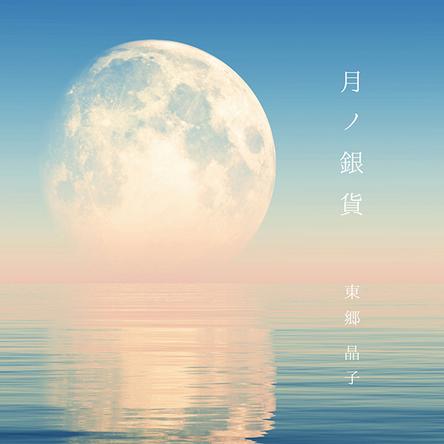 シングル「月ノ銀貨」 (okmusic UP's)
