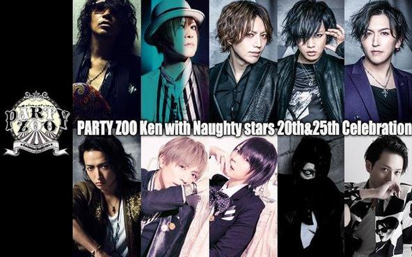 PARTY ZOO Ken with Naughty stars 20th&25th Celebration (okmusic UP's)