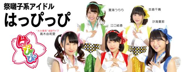 はっぴっぴ (okmusic UP's)